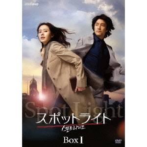 【送料無料】スポットライト DVD BOXI 【DVD】