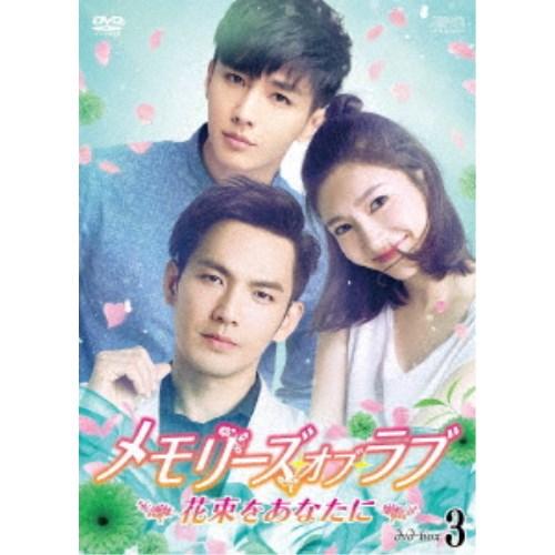 メモリーズ・オブ・ラブ~花束をあなたに~ DVD-BOX3 【DVD】