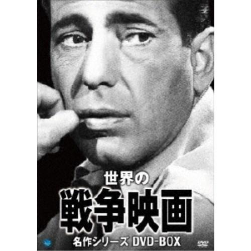 【送料無料】世界の戦争映画名作シリーズ DVD-BOX 【DVD】