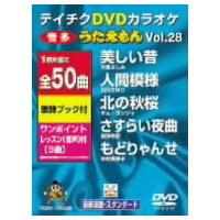 【送料無料】DVDカラオケ うたえもん28 【DVD】