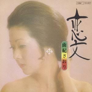 CD-OFFSALE 由紀さおり 恋文 ※アウトレット品 新色追加 CD