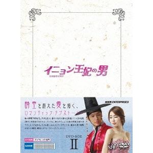 イニョン王妃の男 DVD-BOXII 【DVD】