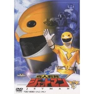 鳥人戦隊ジェットマン VOL.3 【DVD】
