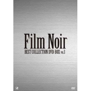 【送料無料】フィルム・ノワール ベスト・コレクション DVD-BOX Vol.3 【DVD】