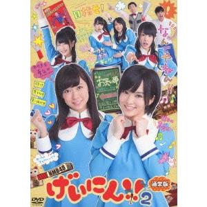 NMB48 げいにん!!2DVD-BOX 【DVD】