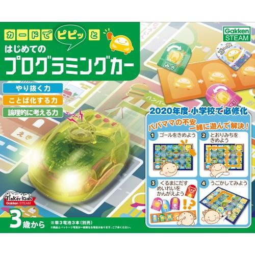 メーカー公式ショップ カードでピピッと はじめてのプログラミングカー おもちゃ 全商品オープニング価格 こども 勉強 知育 3歳 子供