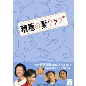 糟糠(そうこう)の妻クラブ DVD-BOX(4) 【DVD】