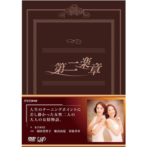 【送料無料】第二楽章 DVD-BOX 【DVD】