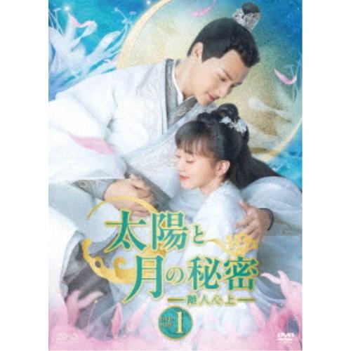 太陽と月の秘密~離人心上~ DVD-BOX1 クリアランスsale 期間限定 ギフ_包装 DVD
