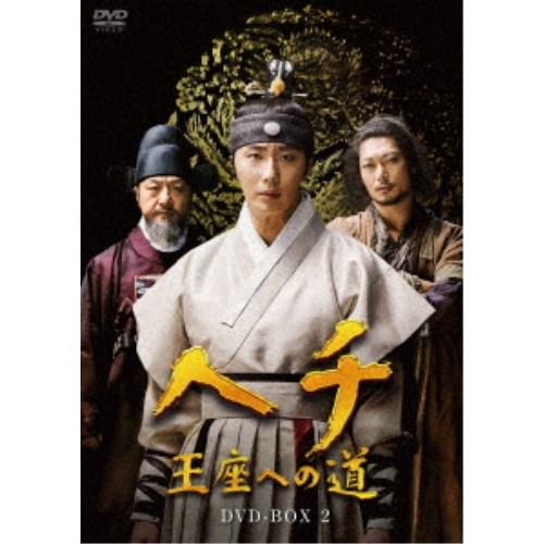 ヘチ 王座への道 DVD-BOX2 【DVD】