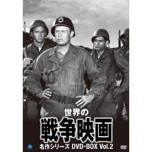 【送料無料】世界の戦争映画名作シリーズ DVD-BOX Vol.2 【DVD】