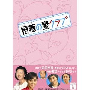 糟糠(そうこう)の妻クラブ DVD-BOX(6) 【DVD】