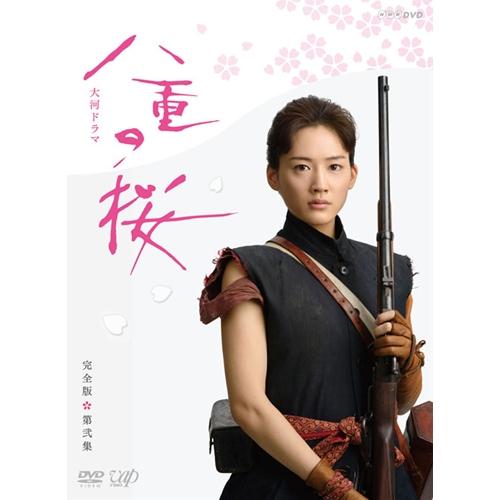 八重の桜 完全版 第弐集 DVD BOX 【DVD】