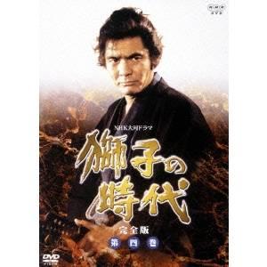 【送料無料】獅子の時代 完全版 第四巻 【DVD】