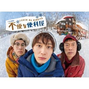 【送料無料】不便な便利屋 DVD BOX 【DVD】