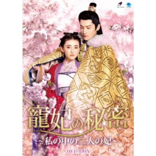 【送料無料】寵妃の秘密 ~私の中の二人の妃~ DVD-BOX 【DVD】