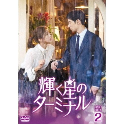 輝く星のターミナル DVD-BOX2 【DVD】