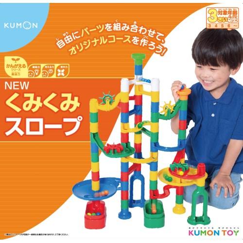 ◆26日以降お届け予定◆NEW くみくみスロープ (リニューアル) おもちゃ こども 子供 知育 勉強 3歳