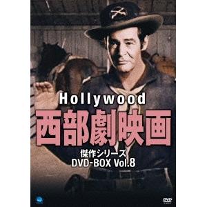 ハリウッド西部劇映画 傑作シリーズ DVD-BOX Vol.8 【DVD】