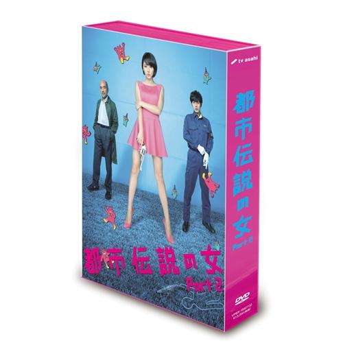 【送料無料】都市伝説の女 Part2 DVD-BOX 【DVD】