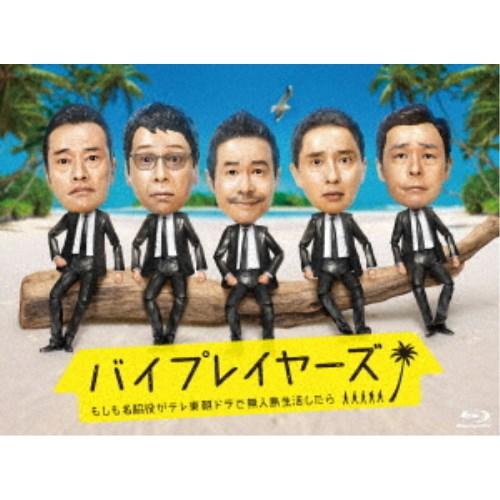 【送料無料】バイプレイヤーズ【Blu-ray】 ~もしも名脇役がテレ東朝ドラで無人島生活したら~ BOX Blu-ray Blu-ray BOX【Blu-ray】, ビビマックス:5cbd5263 --- officewill.xsrv.jp