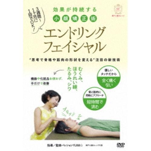 エンドリングフェイシャル 効果が持続する小顔矯正術 【DVD】