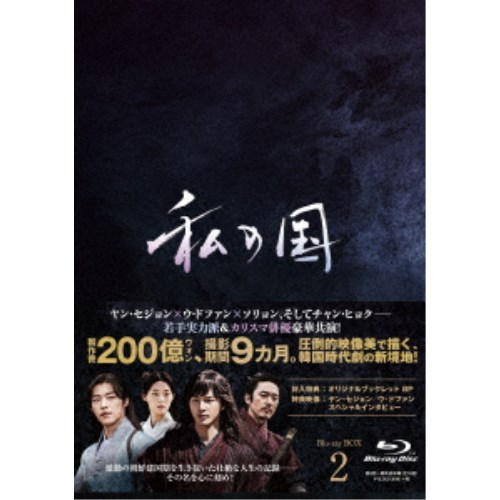 私の国 Blu-ray BOX2 【Blu-ray】