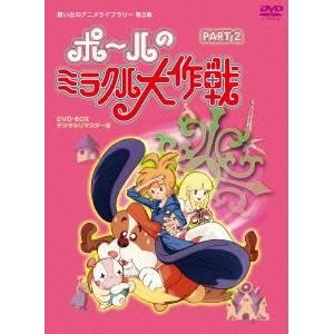 【送料無料】ポールのミラクル大作戦 PARTII デジタルリマスター版 【DVD】