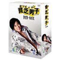 【送料無料】貧乏男子(ボンビーメン) DVD-BOX 【DVD】