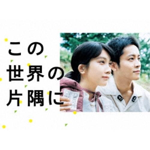 【送料無料】この世界の片隅に Blu-ray BOX 【Blu-ray】