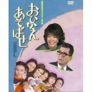 【送料無料】おひかえあそばせ DVD-BOX デジタルリマスター版 【DVD】