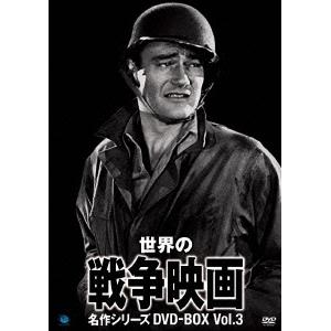 世界の戦争映画名作シリーズ DVD-BOX Vol.3 【DVD】