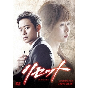 【送料無料】リセット コンプリートDVD-BOX 【DVD】