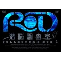【送料無料】RD 潜脳調査室 COLLECTOR'S BOX 1 【DVD】
