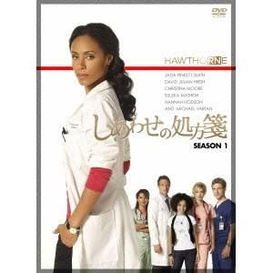 【送料無料】しあわせの処方箋 シーズン1 DVD-BOX 【DVD】