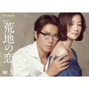 連続ドラマW 荒地の恋 【DVD】