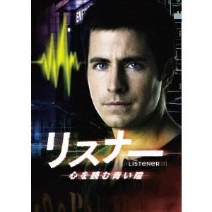 【送料無料】リスナー 心を読む青い瞳 【DVD】