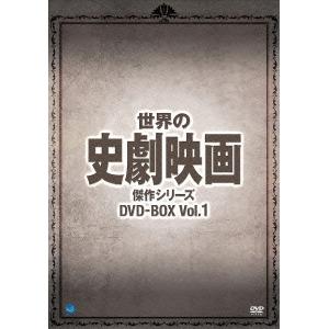 【送料無料】世界の史劇映画傑作シリーズ DVD-BOX Vol.1 【DVD】