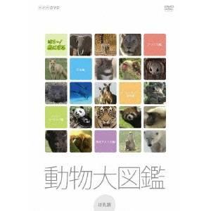 NHK 超激得SALE DVD はろ~あにまる 動物大図鑑 現金特価 DVD-BOX