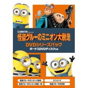 怪盗グルーのミニオン大脱走 DVDシリーズパック ボーナスDVDディスク付き メーカー直送 DVD 初回限定 永遠の定番