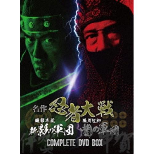 【送料無料】名作忍者大戦 COMPLETE DVD BOX ~服部半蔵 新・影の軍団/猿飛佐助 闇の軍団~ 【DVD】