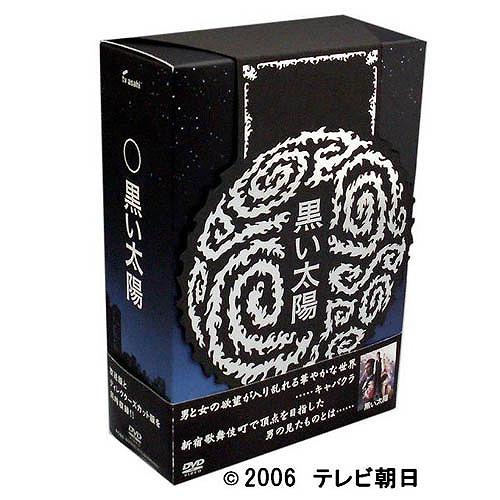 【送料無料】黒い太陽 DVD-BOX 【DVD】