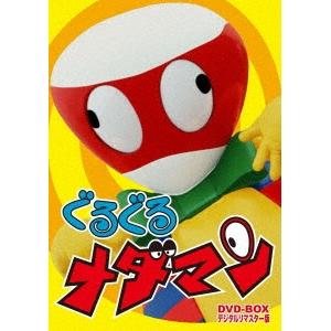 【送料無料】ぐるぐるメダマン DVD-BOX デジタルリマスター版 【DVD】