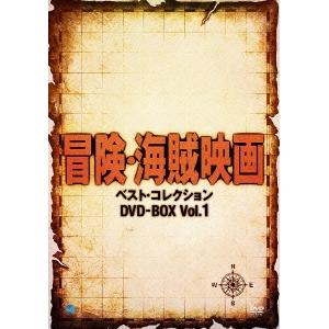 【送料無料】冒険・海賊映画 ベスト・コレクション DVD-BOX Vol.1 【DVD】