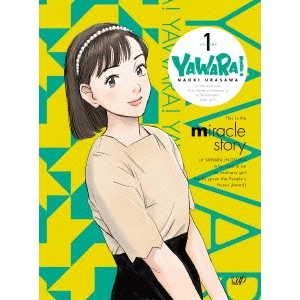 【送料無料】YAWARA! DVD-BOX VOLUME 1 【DVD】