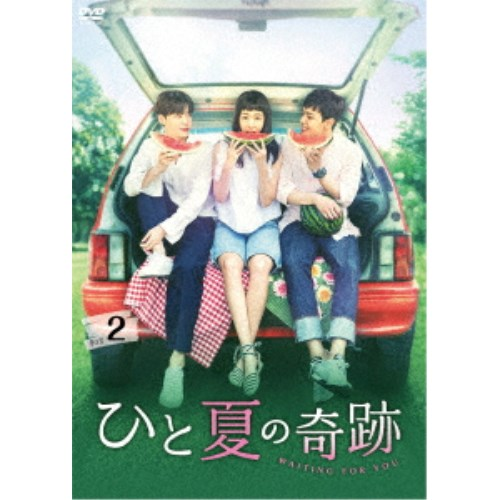 ひと夏の奇跡~waiting for you DVD-BOX2 【DVD】