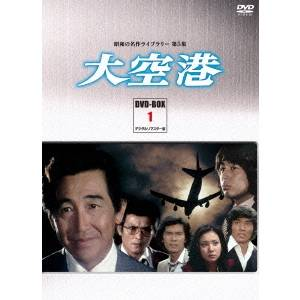 【送料無料】大空港 DVD-BOX PART1 デジタルリマスター版 【DVD】