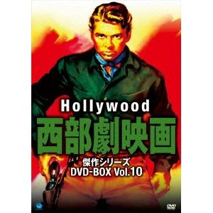 【送料無料】ハリウッド西部劇映画 傑作シリーズ DVD-BOX Vol.10 【DVD】