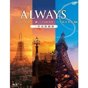 【送料無料】「ALWAYS 三丁目の夕日/続・三丁目の夕日/三丁目の夕日'64」三作品収納版 【Blu-ray】
