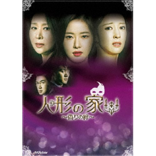 【送料無料】人形の家~偽りの絆~DVD-BOX1 【DVD】
